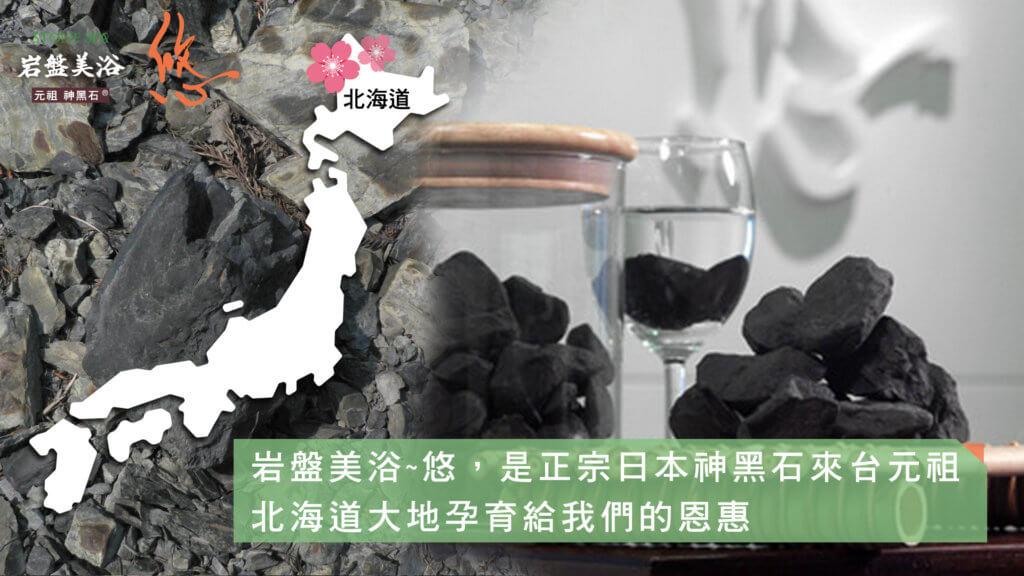 正宗日本神黑石